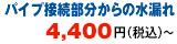 パイプ接続部分からの水漏れ4,320円(税込)~