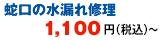 蛇口の水漏れ修理1,080円(税込)~